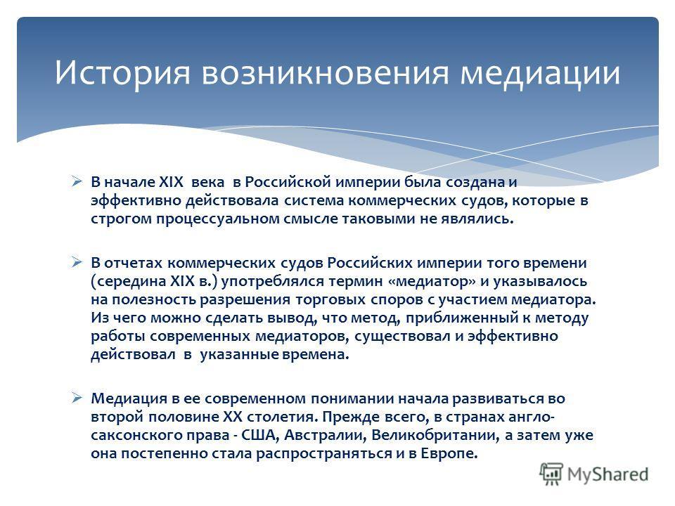 В начале XIX века в Российской империи была создана и эффективно действовала система коммерческих судов, которые в строгом процессуальном смысле таковыми не являлись. В отчетах коммерческих судов Российских империи того времени (середина XIX в.) упот