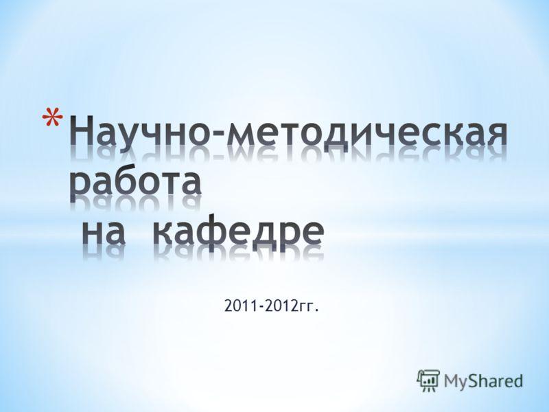 2011-2012гг.