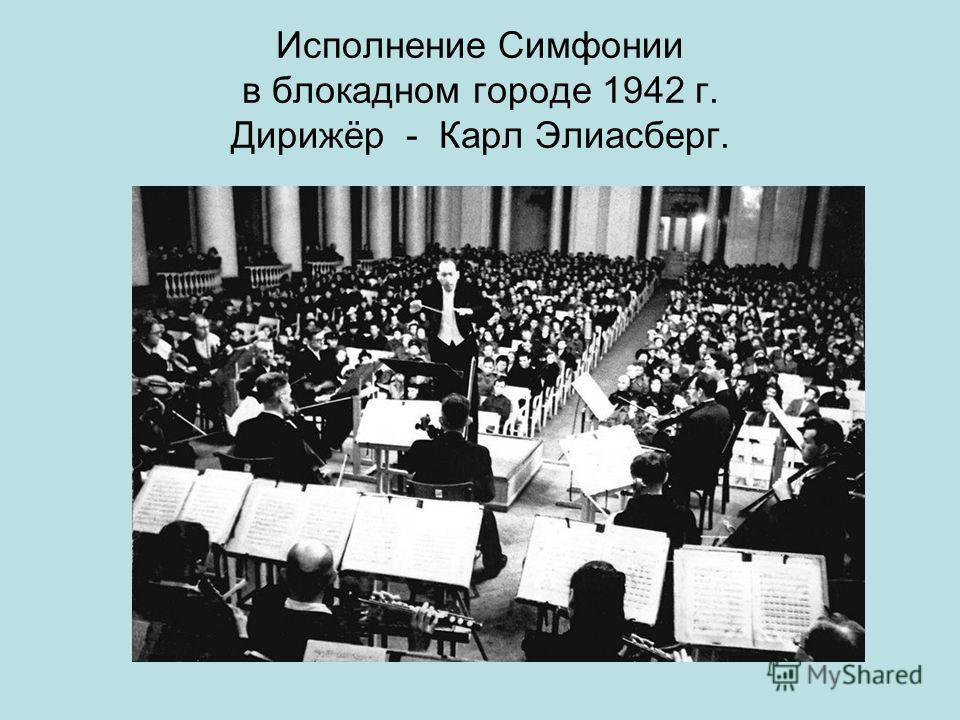 Исполнение Симфонии в блокадном городе 1942 г. Дирижёр - Карл Элиасберг.