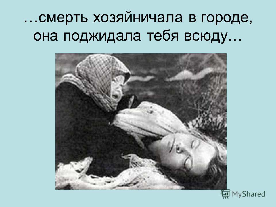 …смерть хозяйничала в городе, она поджидала тебя всюду…
