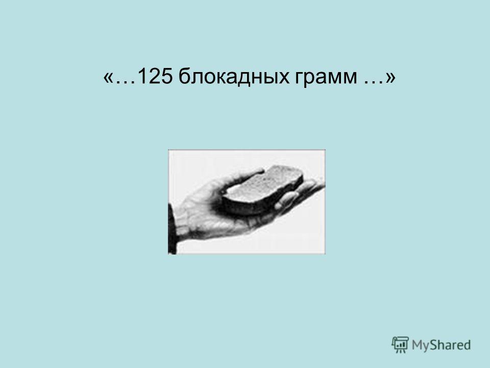«…125 блокадных грамм …»