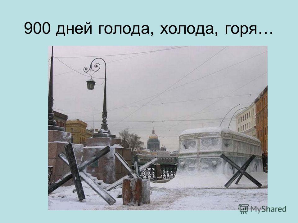 900 дней голода, холода, горя…