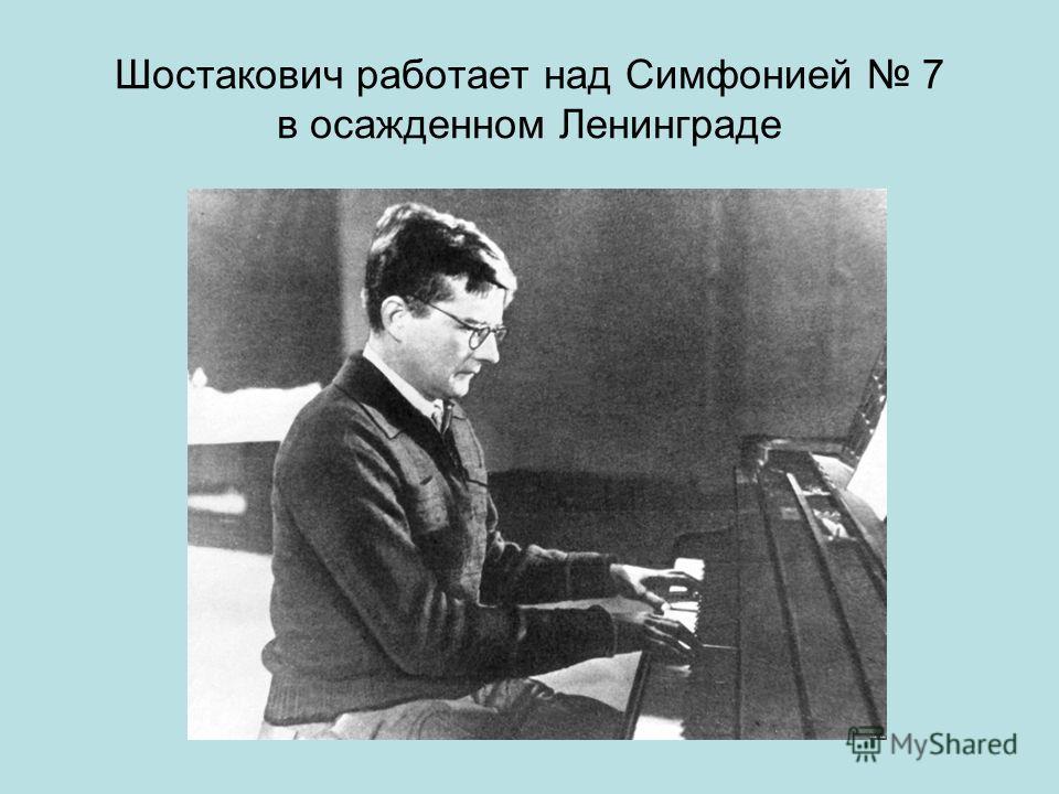 Шостакович работает над Симфонией 7 в осажденном Ленинграде