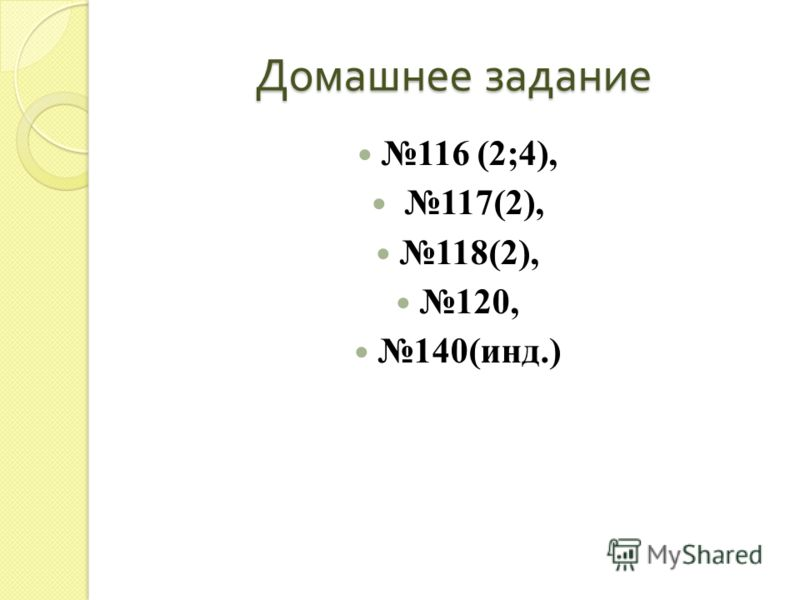 Домашнее задание 116 (2;4), 117(2), 118(2), 120, 140(инд.)