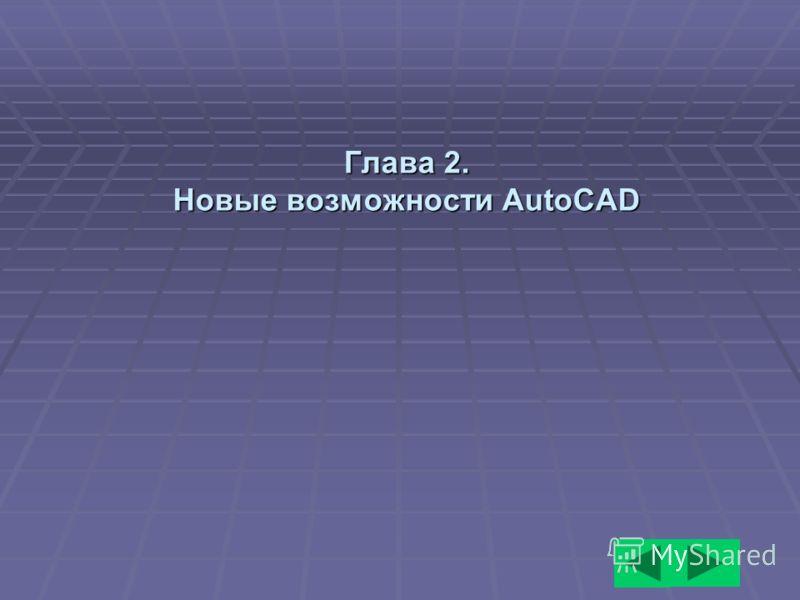 Глава 2. Новые возможности AutoCAD