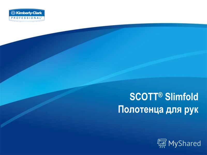 SCOTT ® Slimfold Полотенца для рук