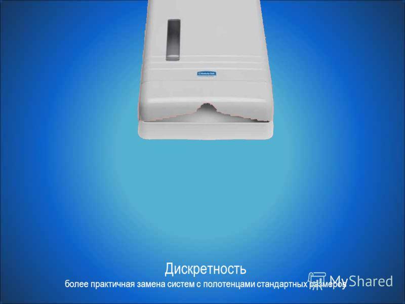 Стоматологические клиники Процедурные кабинеты больниц Дома престарелых Дискретность более практичная замена систем с полотенцами стандартных размеров