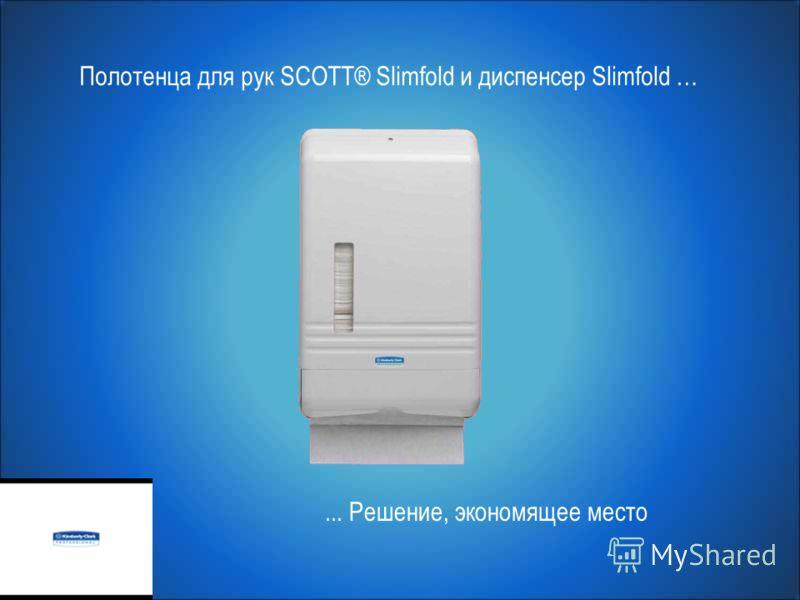 Полотенца для рук SCOTT® Slimfold и диспенсер Slimfold …... Решение, экономящее место