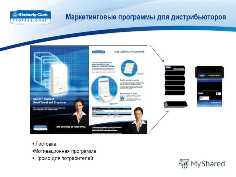 Маркетинговые программы для дистрибьюторов Листовка Мотивационная программа Промо для потребителей