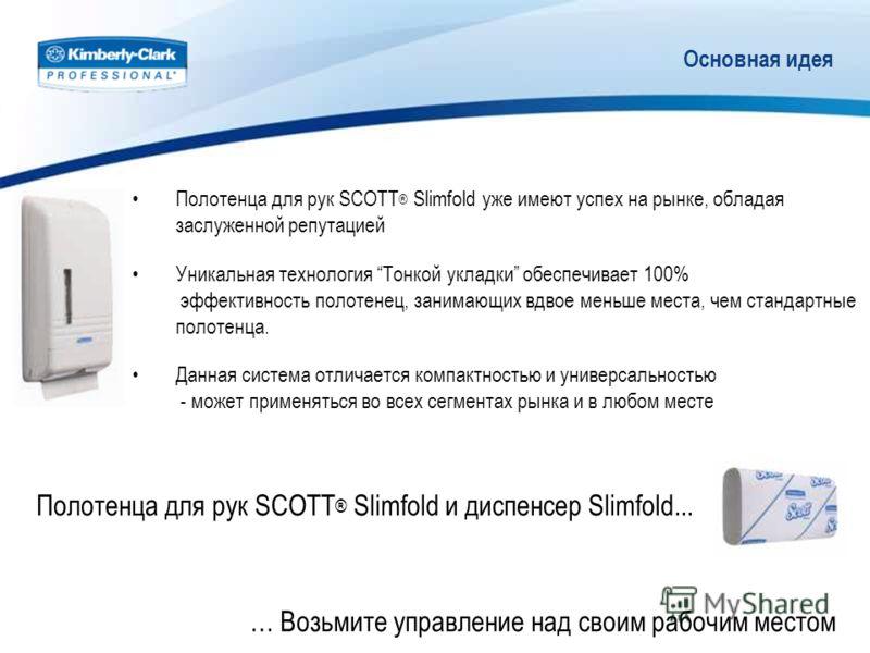 Основная идея Полотенца для рук SCOTT ® Slimfold уже имеют успех на рынке, обладая заслуженной репутацией Уникальная технология Тонкой укладки обеспечивает 100% эффективность полотенец, занимающих вдвое меньше места, чем стандартные полотенца. Данная