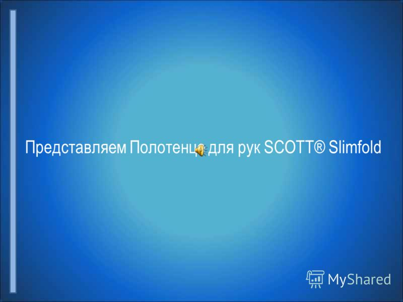 Представляем Полотенце для рук SCOTT® Slimfold