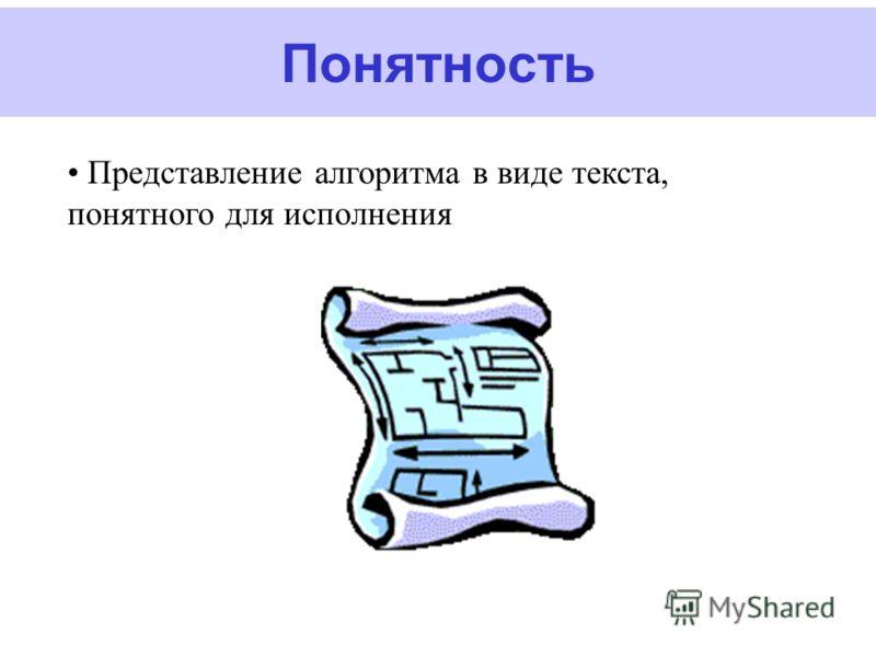 Понятность Представление алгоритма в виде текста, понятного для исполнения