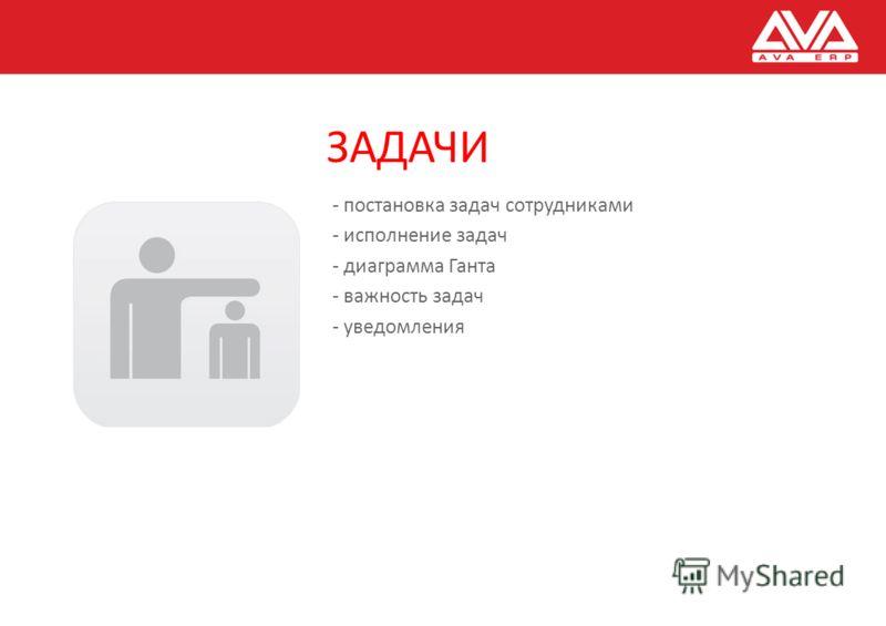 ЗАДАЧИ - постановка задач сотрудниками - исполнение задач - диаграмма Ганта - важность задач - уведомления