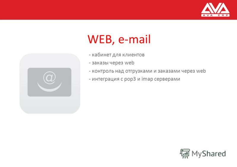 WEB, e-mail - кабинет для клиентов - заказы через web - контроль над отгрузками и заказами через web - интеграция с pop3 и imap серверами