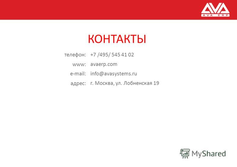 КОНТАКТЫ +7 /495/ 545 41 02 avaerp.com info@avasystems.ru г. Москва, ул. Лобненская 19 телефон: www: e-mail: адрес: