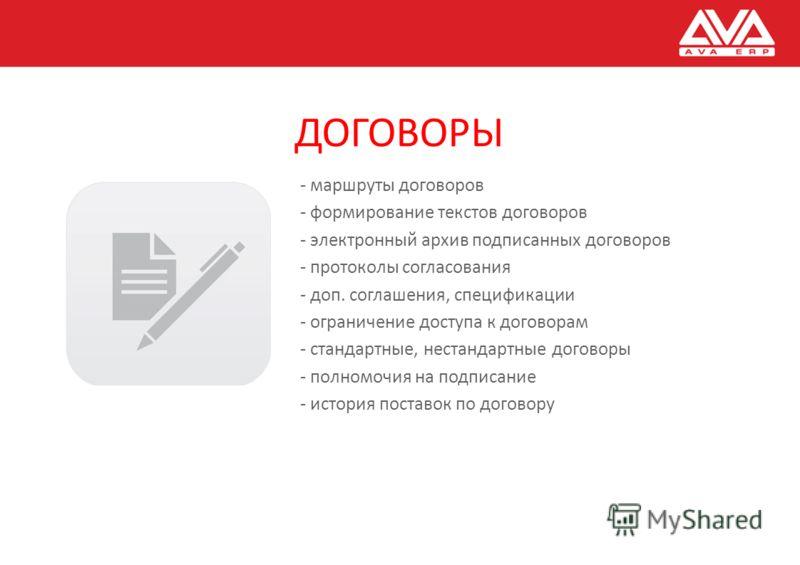 ДОГОВОРЫ - маршруты договоров - формирование текстов договоров - электронный архив подписанных договоров - протоколы согласования - доп. соглашения, спецификации - ограничение доступа к договорам - стандартные, нестандартные договоры - полномочия на