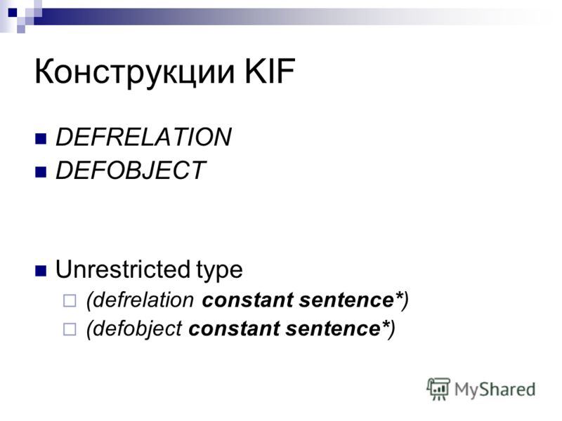 Конструкции KIF DEFRELATION DEFOBJECT Unrestricted type (defrelation constant sentence*) (defobject constant sentence*)