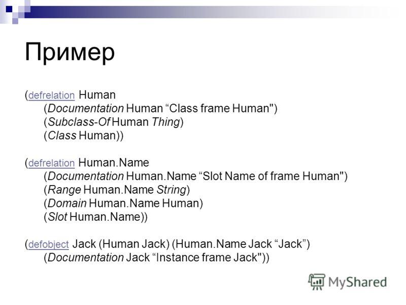 Пример ( defrelation Human defrelation (Documentation Human Class frame Human