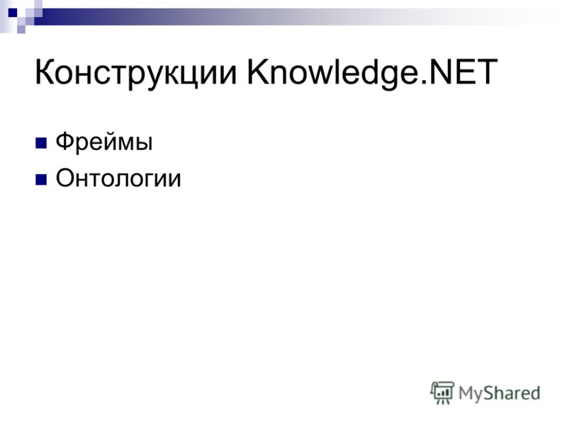 Конструкции Knowledge.NET Фреймы Онтологии