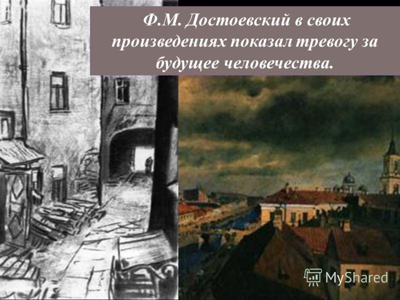 Ф.М. Достоевский в своих произведениях показал тревогу за будущее человечества.