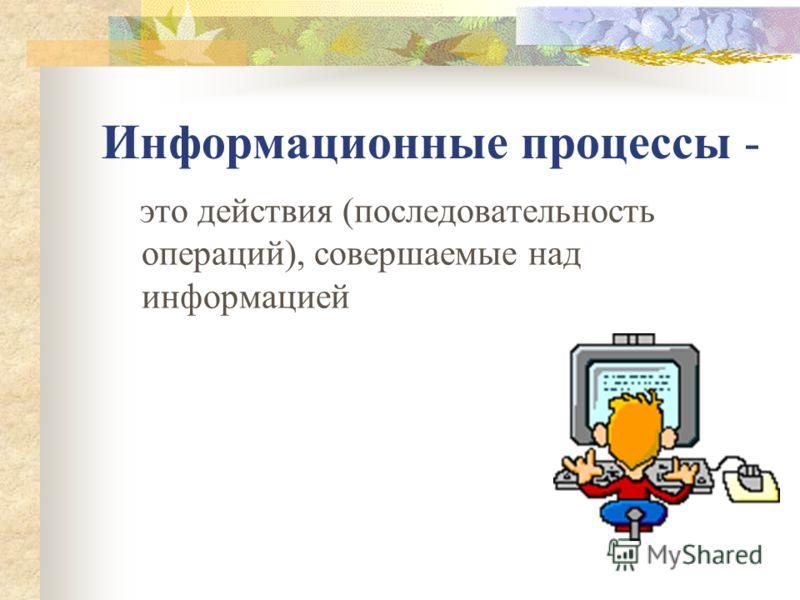 Информационные процессы 31.08.2012