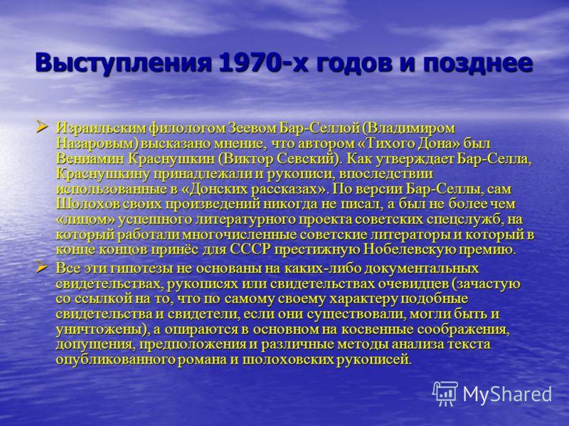 Выступления 1970-х годов и позднее Израильским филологом Зеевом Бар-Селлой (Владимиром Назаровым) высказано мнение, что автором «Тихого Дона» был Вениамин Краснушкин (Виктор Севский). Как утверждает Бар-Селла, Краснушкину принадлежали и рукописи, впо