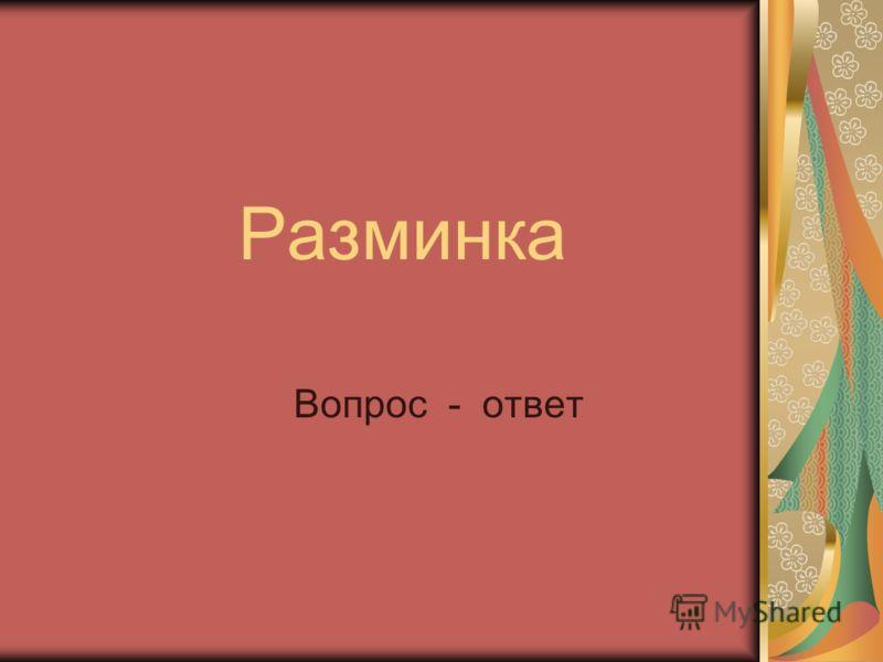 Русский народ создал русский язык – яркий, как радуга после весеннего ливня, меткий, как стрелы, певучий и богатый, задушевный, как песня над колыбелью… Алексей Толстой