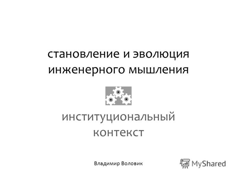 становление и эволюция инженерного мышления институциональный контекст Владимир Воловик