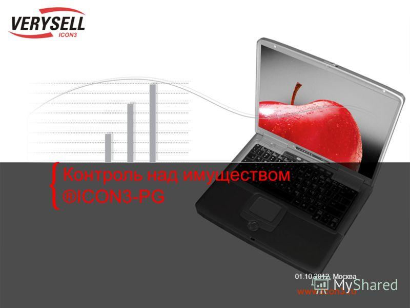 www.icon3.ru 31.07.2012, Москва Контроль над имуществом ®ICON3-PG