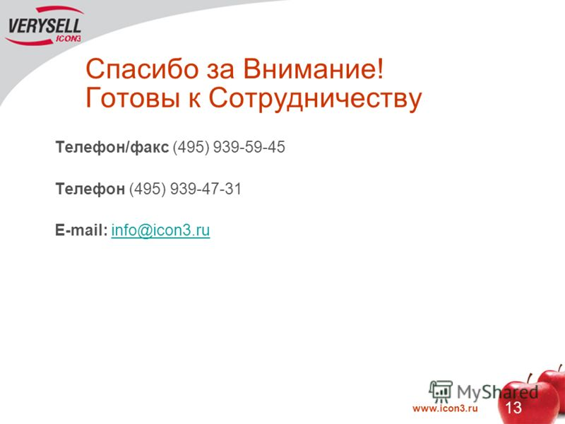 www.icon3.ru 13 Спасибо за Внимание! Готовы к Сотрудничеству Телефон/факс (495) 939-59-45 Телефон (495) 939-47-31 E-mail: info@icon3.ruinfo@icon3.ru