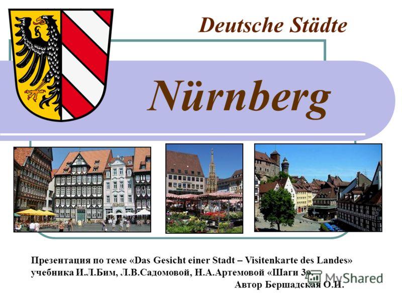 Презентация по теме «Das Gesicht einer Stadt – Visitenkarte des Landes» учебника И.Л.Бим, Л.В.Садомовой, Н.А.Артемовой «Шаги 3». Автор Бершадская О.И. Deutsche Städte Nürnberg