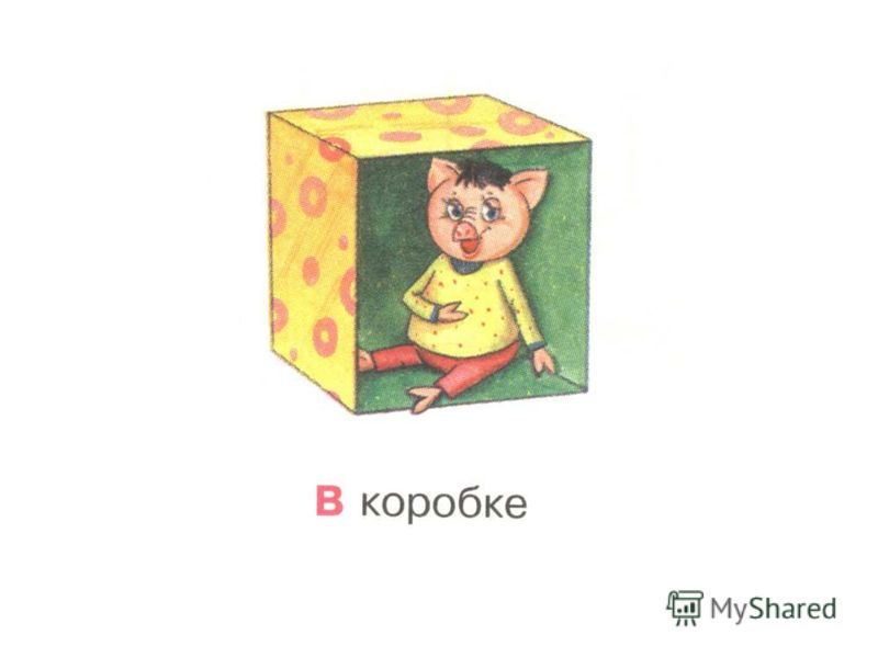 К коробке