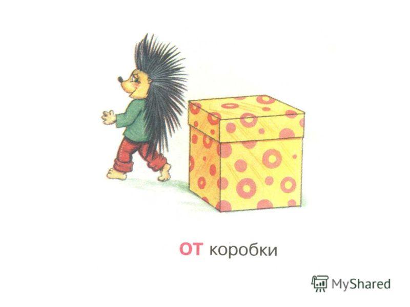 Под коробкой