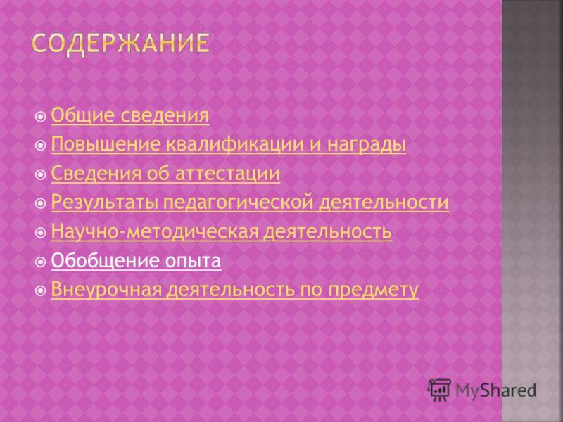 Портфолио учителя физкультуры Долговой Татьяны Ивановны в рамках ГЭП «Педагогическое проектирование культуры здоровья как модели образовательного пространства школы» за 2006 - 2009 гг.