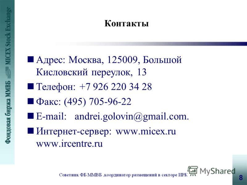 8 Контакты Адрес: Москва, 125009, Большой Кисловский переулок, 13 Телефон: +7 926 220 34 28 Факс: (495) 705-96-22 E-mail: andrei.golovin@gmail.com. Интернет-сервер: www.micex.ru www.ircentre.ru