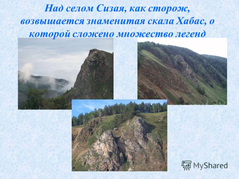 Над селом Сизая, как сторож, возвышается знаменитая скала Хабас, о которой сложено множество легенд