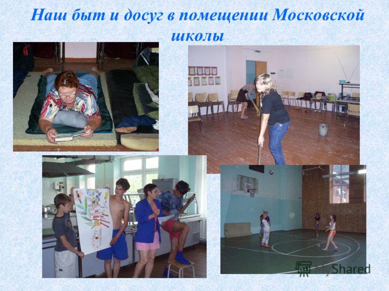Наш быт и досуг в помещении Московской школы