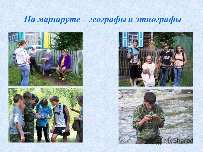 На маршруте – географы и этнографы