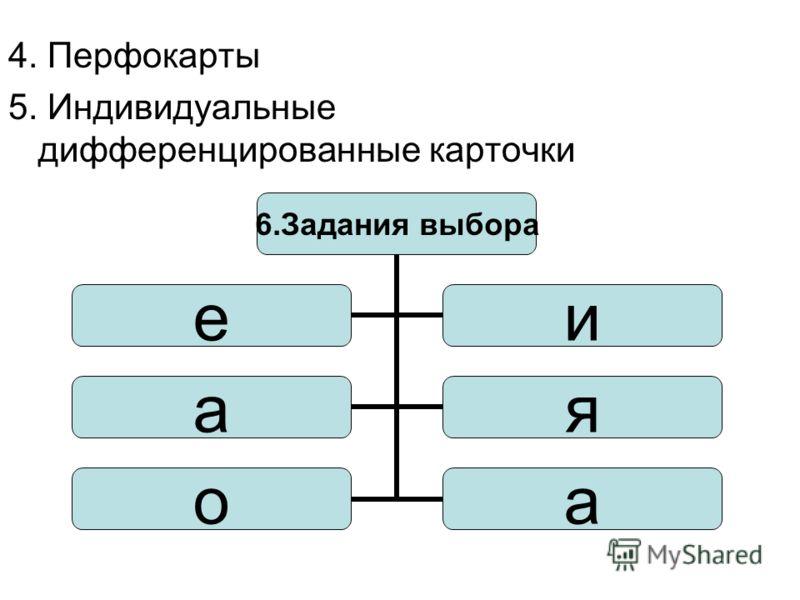 4. Перфокарты 5. Индивидуальные дифференцированные карточки 6.Задания выбора еи ая оа