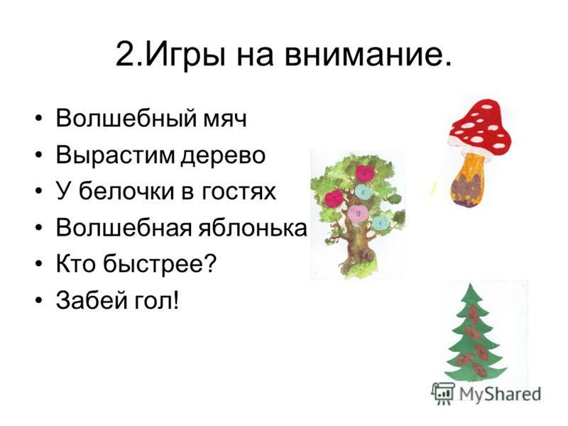 2.Игры на внимание. Волшебный мяч Вырастим дерево У белочки в гостях Волшебная яблонька Кто быстрее? Забей гол!