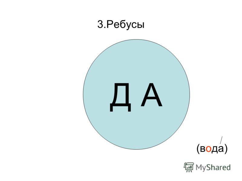 3.Ребусы (вода) Д А