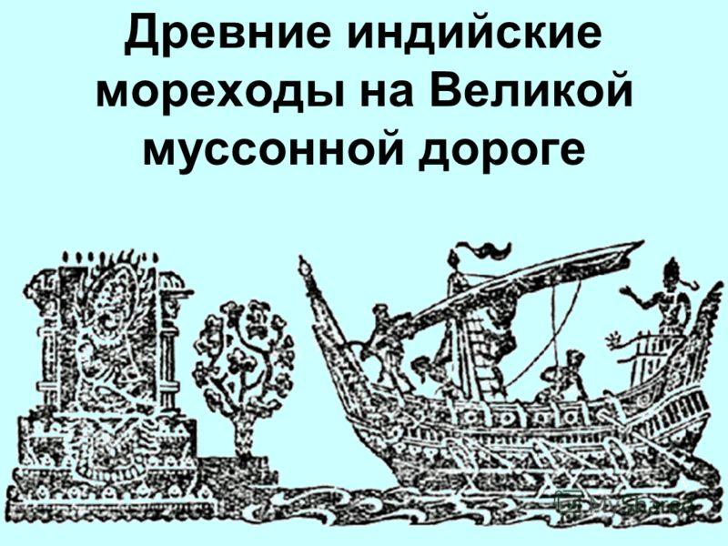 Древние индийские мореходы на Великой муссонной дороге