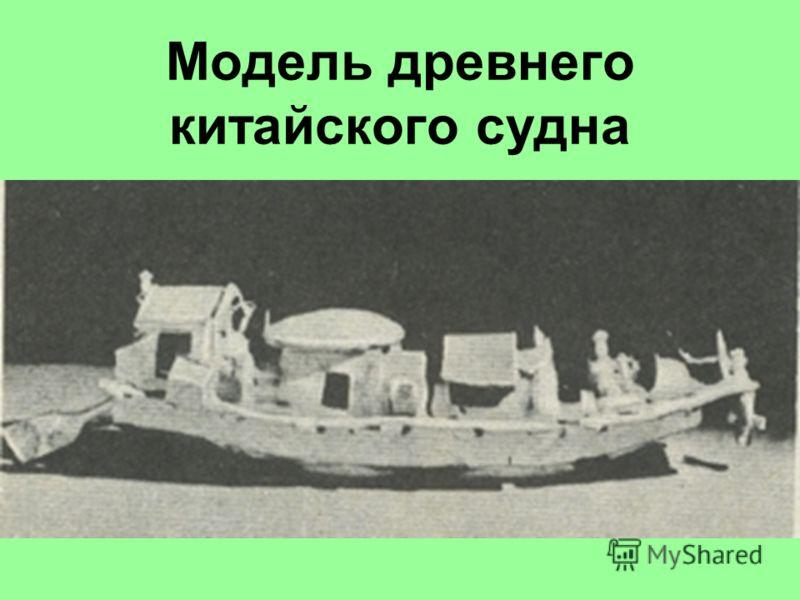 Модель древнего китайского судна