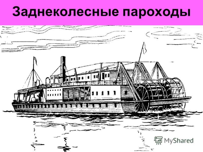 Заднеколесные пароходы