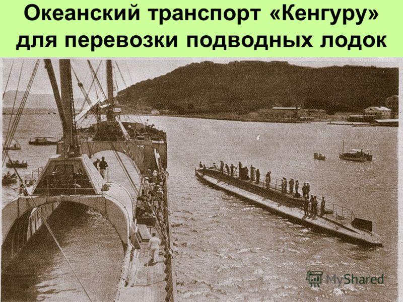 Океанский транспорт «Кенгуру» для перевозки подводных лодок