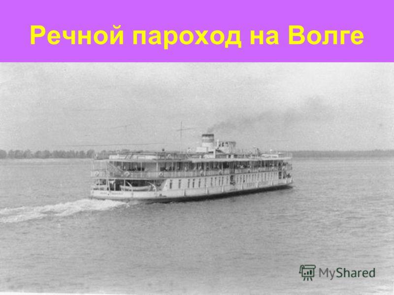 Речной пароход на Волге