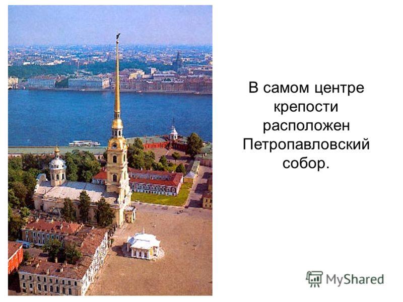 В самом центре крепости расположен Петропавловский собор.