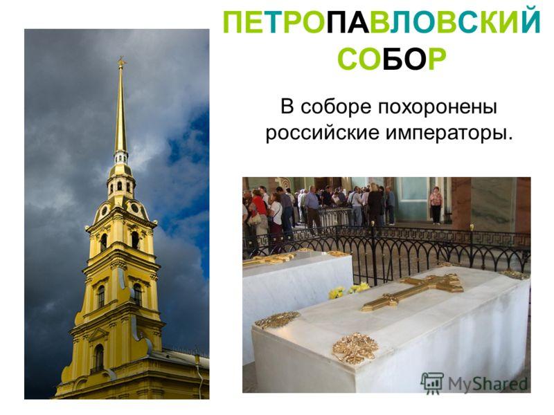 ПЕТРОПАВЛОВСКИЙ СОБОР В соборе похоронены российские императоры.
