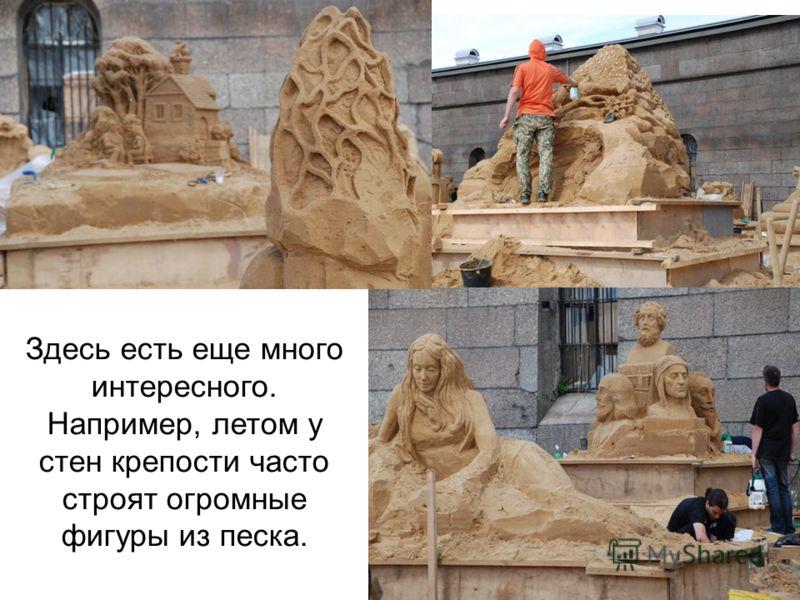Здесь есть еще много интересного. Например, летом у стен крепости часто строят огромные фигуры из песка.