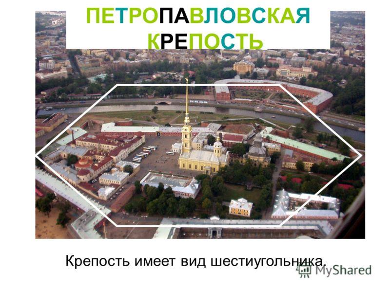 Крепость имеет вид шестиугольника. ПЕТРОПАВЛОВСКАЯ КРЕПОСТЬ